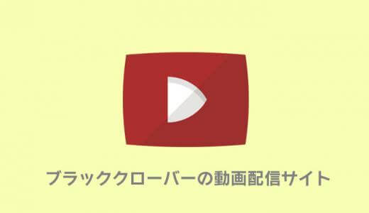 ブラッククローバーのアニメが無料で見放題できる動画配信サービス|見逃し配信対応