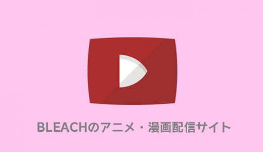 BLEACH(ブリーチ)のアニメ・漫画が無料の動画配信サイトまとめ【見放題】