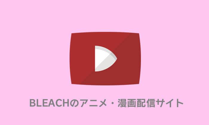 BLEACH 動画配信