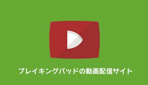 ブレイキング・バッドが観れる動画配信サービス U-NEXT/dTV比較