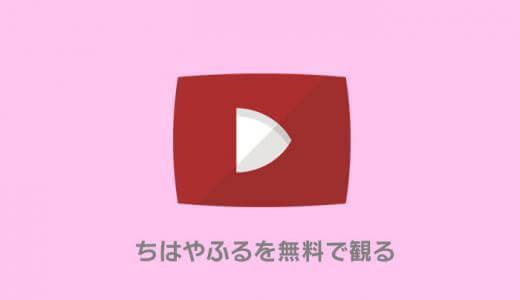 ちはやふるの動画が無料で見放題!映画・漫画・アニメ配信サイトまとめ