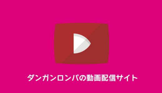 ダンガンロンパのアニメが見放題できる動画配信サービス|未来編・絶望編・希望編の観る順番も徹底解説