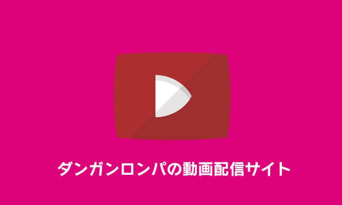 ダンガンロンパの動画配信サイト