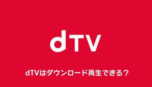 dTVの動画をダウンロードして好きなときに観る!方法・手順まとめ
