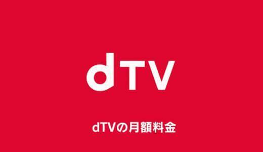 dTVの月額料金や支払い方法を徹底解説!本当に安い?