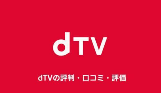 dTVの評判・口コミ・評価まとめ|全部見放題じゃない?