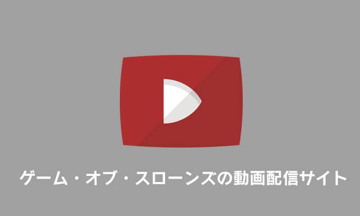 ゲーム・オブ・スローンズの動画配信サイト