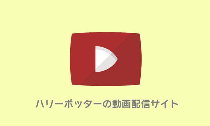 ハリーポッターの動画配信サイト