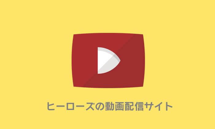 ヒーローズの動画配信サイト