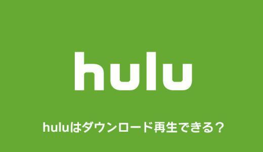 huluの動画はダウンロードしてオフライン再生できる?まとめてみた