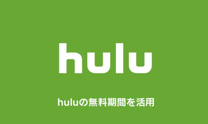 huluの無料期間を活用