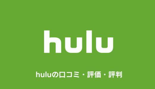 huluの評判・口コミ・評価まとめ|使っている人の生の声は?【フールー】
