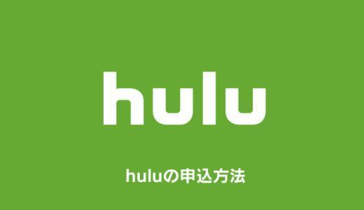 huluの申し込み方法・登録手順を徹底解説【フールー】