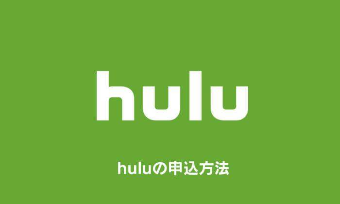 huluの申込方法