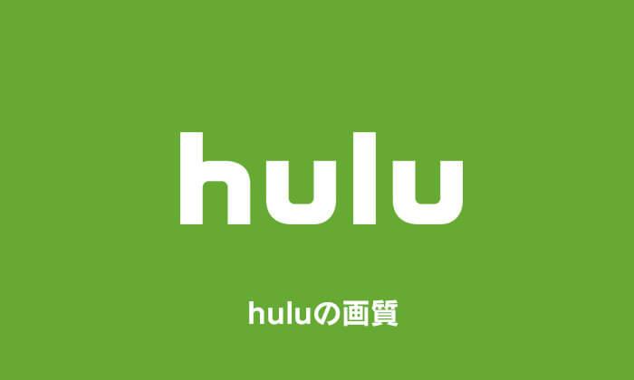 huluの画質
