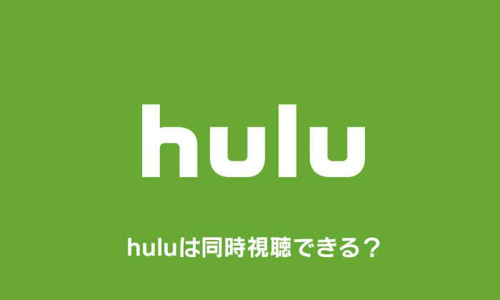 huluは同時視聴できる?
