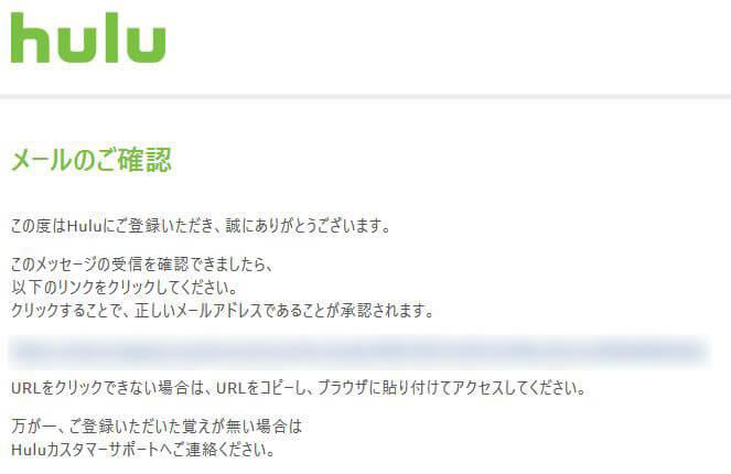 huluの認証ページ