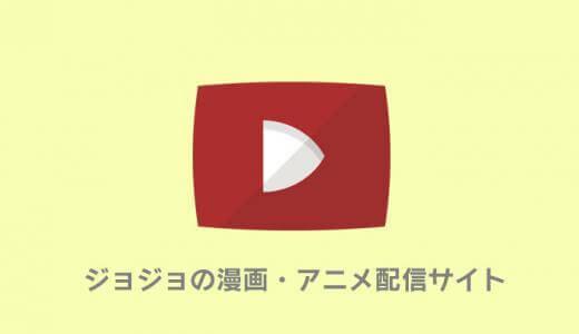 ジョジョの奇妙な冒険の漫画・アニメが無料で観れる動画配信サイト【見放題】