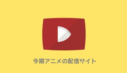 【2018年】新作アニメの動画配信サイトまとめ|冬・春・夏・秋別ラインナップ比較