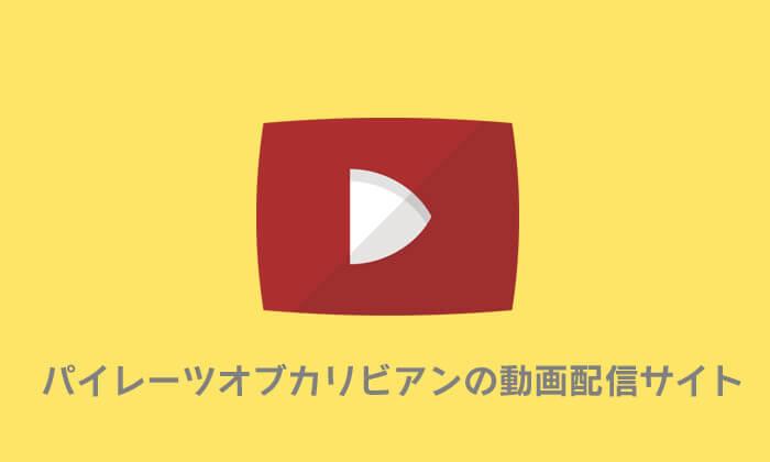 パイレーツオブカリビアンの動画配信サイト