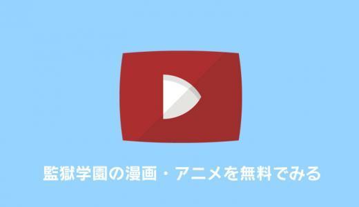 監獄学園(プリズンスクール)の漫画・アニメが無料の動画配信サイト【見放題】