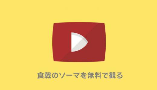 漫画村・anitubeの代わりに食戟のソーマを無料で見放題!漫画・アニメ動画配信サイト