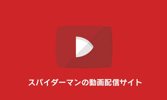 スパイダーマンの動画配信サイト