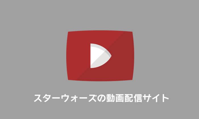 スターウォーズの動画配信サイト