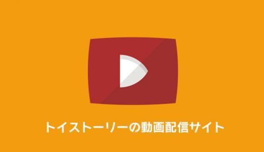 トイ・ストーリーの映画が観れる動画配信サービス|U-NEXT/dTV比較