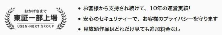 U-NEXTは東証一部上場企業