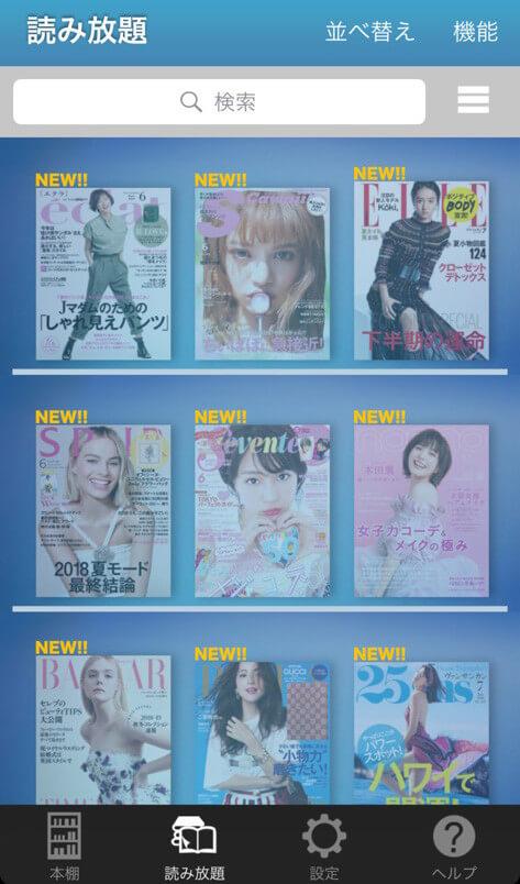 U-NEXTで読み放題できる雑誌