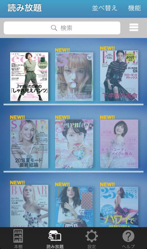 ダウンロードした雑誌とそうでない雑誌