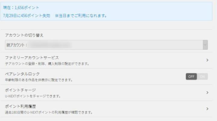U-NEXT アカウント画面