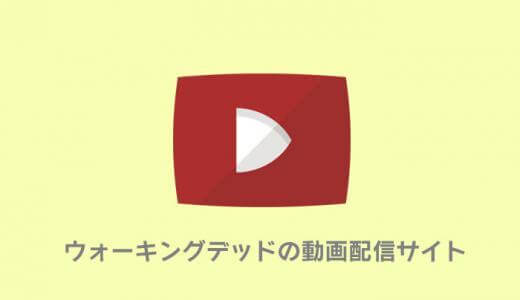 ウォーキング・デッドが無料で見放題できる動画配信サービス|シーズン8まで観る方法