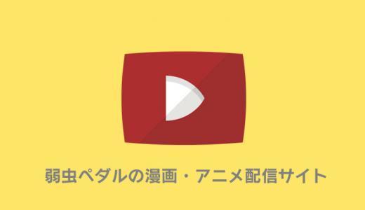 漫画村・anitubeの代わりに弱虫ペダルを無料で見放題!漫画・アニメ動画配信サイト