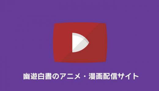 幽遊白書の漫画・アニメが無料の動画配信サイトまとめ【見放題】