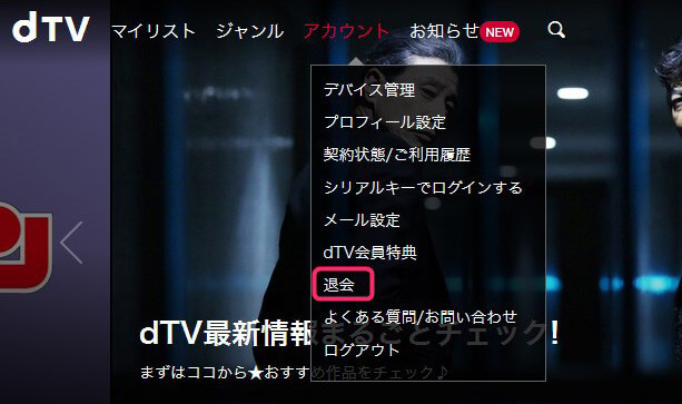 dTVの解約