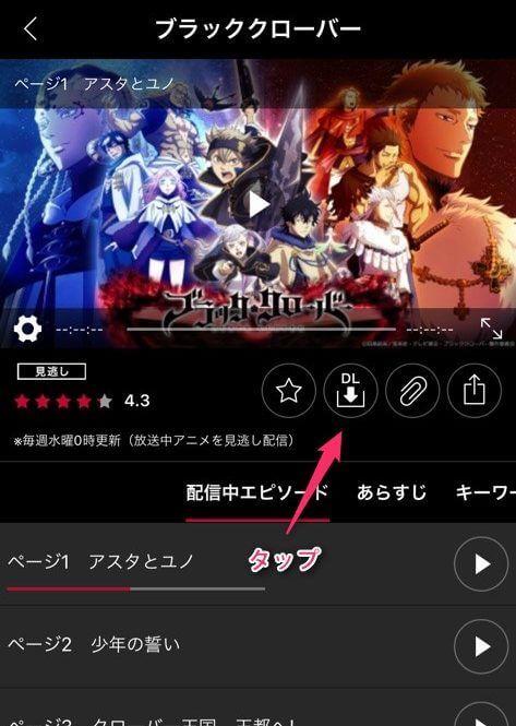 dTVのダウンロード画面