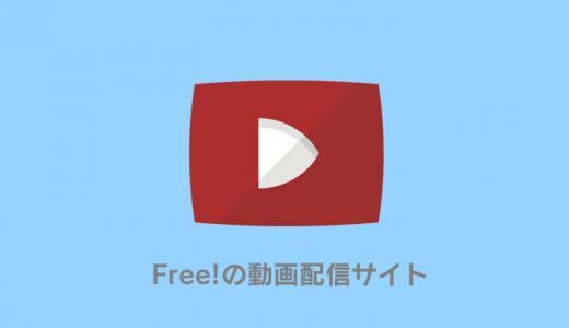 Free!(フリー)のアニメ・映画が無料で見放題できる動画配信サービス|見逃し配信対応