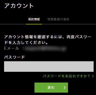 huluのパスワードを入力する画面