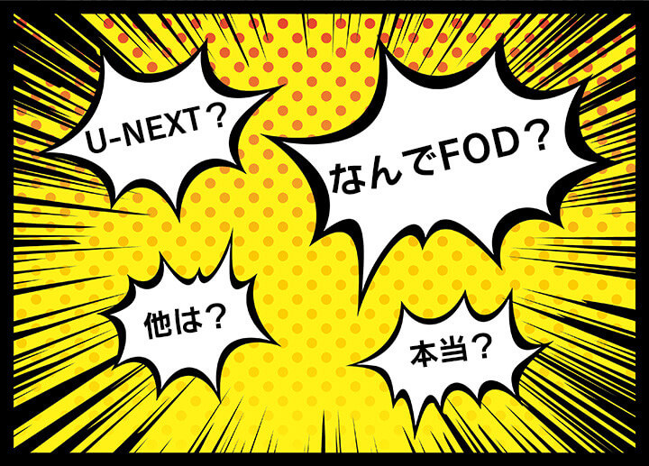 漫画が無料のアプリにFODプレミアムとU-NEXT