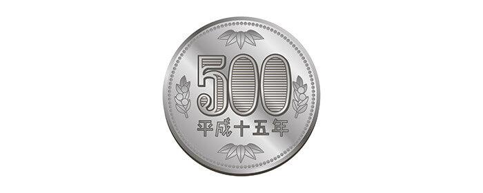 500円のイラスト