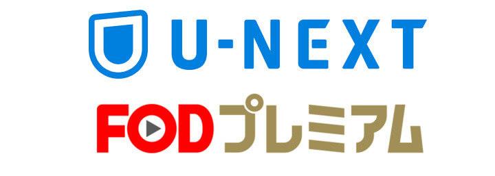 U-NEXTとFODプレミアムの比較