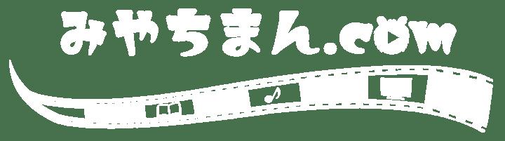 みやちまん.com