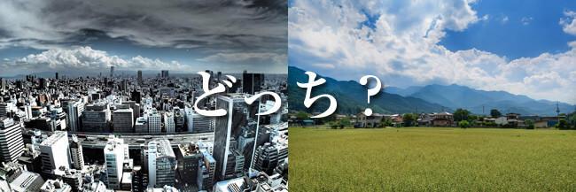 【比較】都会と地方どちらが消耗するのか?東京都で8年、福井県で3年仕事してきた僕が感じる違い