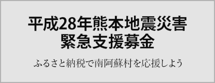 熊本地震の被災地支援は寄付を行おう!寄付ができるサイトまとめ~永江一石氏のブログに大賛成