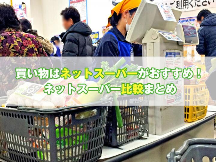 【比較】ネットスーパーは迷ったらここがおすすめ!買い物・家事の短縮に超便利