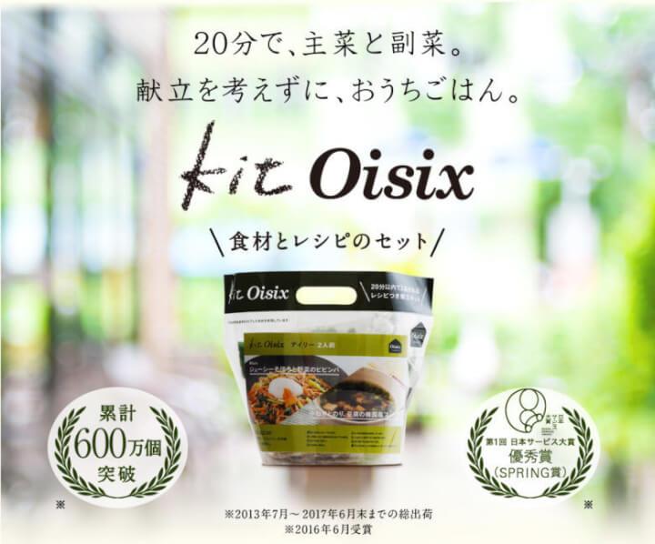 kit oisix(キットオイシックス)の口コミをまとめ!評価・評判を紹介!