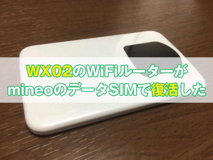 【格安SIM】解約したWX02やWX01のWiFiルーターがmineo(マイネオ)で復活した件