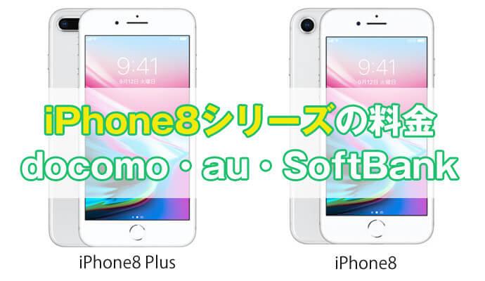 【比較】iPhone 8・iPhone 8 Plusのdocomo・au・SoftBankの料金まとめ